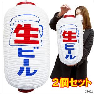 生ビール ちょうちん(2個組) 提灯 白 46㎝×25㎝ 文字両面/10у