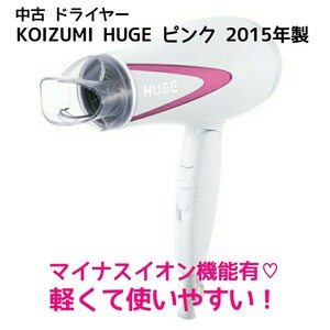 コイズミ ヘアードライヤー(ピンク)KOIZUMI HUGE KHD-1376-P
