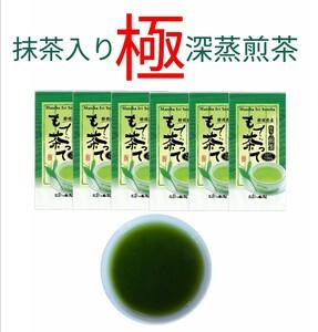 【もて茶って】極深蒸し煎茶100g × 6袋 山盛り宇治抹茶ブレンド 緑茶 極煎
