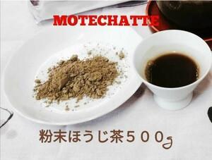 粉末ほうじ茶【もて茶って】500g  無添加  グルテンフリー  粉末茶 緑茶