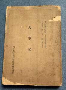 古事記 文部省蔵版 大日本教化図書株式会社 発行 昭和18年 第7版 発行