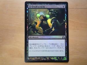 MTG RTR 金切り声の苦悶/Shrieking Affliction 日本語 Foil 1枚