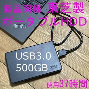 【使用37時間】 検査済 500GB USB3.0 ポータブルHDD 東芝製