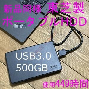 【使用449時間】 検査済 500GB USB3.0 ポータブルHDD 東芝製