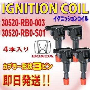 フリード GB3 CB4 6カ月保証イグニッションコイル ホンダ用 4本セット 30520-RB0-003/30520-RB0-S01 DBec7-4