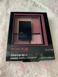 ケイト3DプロデュースシャドウPU-1