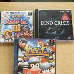 ゲームソフト サルゲッチュ、ディノクライシス、DX人生ゲーム3