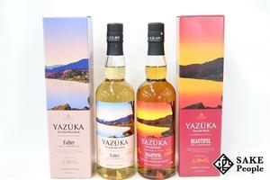 ◇注目! YAZKA(ヤズーカ) 『BEAUTIFUL』 『Father』 700ml 47% 2本 1セット 箱付 ジャパニーズ