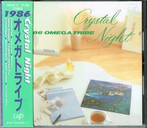 ★「Crystal Night クリスタル・ナイト」1986オメガトライブ(カルロス・トシキ)税表記無し 3200円盤