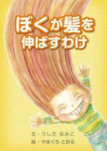 ヘアドネーションを描いた絵本「ぼくが髪を伸ばすわけ」
