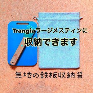 極厚鉄板/ メスティン 収納/鉄板専用袋/スクレーパー/3点セット