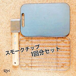 鉄板/極厚鉄板/ メスティン 収納/ラージ/スモークチップ/ 4点セット