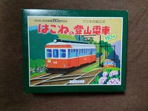 はこねの登山電車110号 ブリキ組立式 箱根登山鉄道創業110年(平成10年)記念品