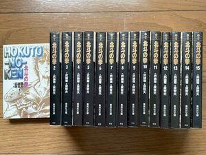 北斗の拳 文庫本 1〜15巻 全巻 セット 武論尊 原哲夫