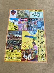 大・タイガー立石展 POP-ARTの魔術師 千葉市美術館 チラシ1枚