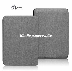 G)Kindle Paperwhite (第10世代)保護カバー ケース