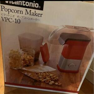 ビタントニオ ポップコーンメーカー Popcorn MAKER Vitantonio