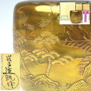 【趣楽】細密蒔絵 筑城筑良作 山水蒔絵大棗 高さ7,3cm 共箱 本物保証 B1511