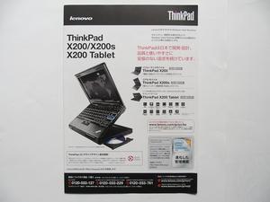 【カタログのみ】 レノボ ThinkPad X200 / X200s / X200 Tablet カタログ