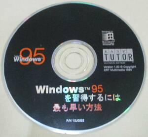No1329 CD-ROM 「Windows95を習得するには 最も早い方法」