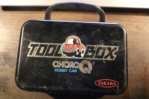 チョロQツールボックス