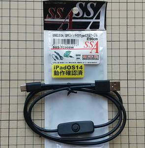 USB2.0 ON/OFFスイッチ付き Type-C 充電ケーブル 約90cm SU2-TC90SW