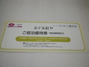 キッツ ホテル紅やご宿泊優待券【特別期間割引】1枚 数量5