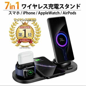 Qi ワイヤレス充電器 7in1 ワイヤレス 充電器 iPhone