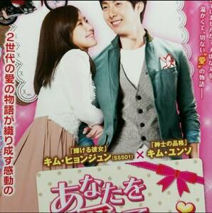 韓国ドラマ あなたを愛しています