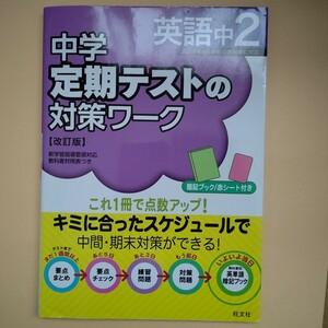 旺文社 中学定期テストの対策ワーク英語中1 中2 セットで2冊
