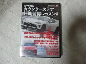REV SPEED 2020年11月号 付録DVD 佐々木 雅弘カウンターステア短期習得レッスン他 後編 未開封