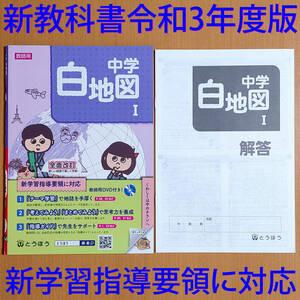 令和3年(2021)「中学 白地図 1」とうほう 中学 社会 地理 ワーク 中学白地図 東京法令出版.
