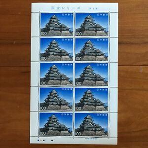 【切手シート】国宝シリーズ 第5集 松本城 大蔵省印刷局製造