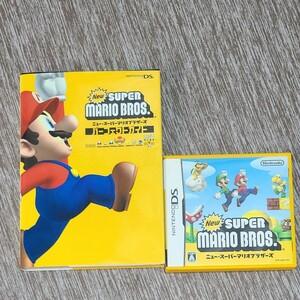 DSソフトスーパーマリオ と攻略本