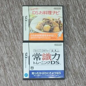 DSソフト 任天堂
