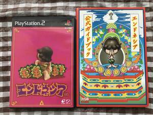 PS2 エンドネシア 攻略本セット 公式ガイドブック