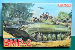 2157 未組 ドラゴン 1/35 モダンAFVシリーズ BMP-2 ソビエト歩兵戦闘車