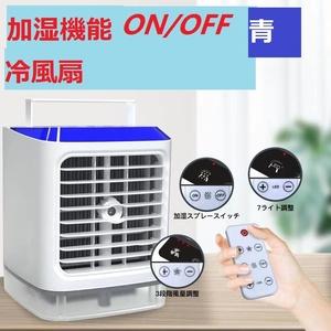 【扇風機青】最新モデル冷風機 扇風機 卓上冷風扇 風量3段階 クーラー USB給電 加湿機能 ハンドル付き 夜間ライト 小型 ミニエアコン