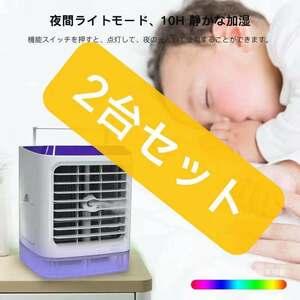 【冷風機青2個】最新モデル 冷風機 扇風機 卓上冷風扇 風量3段階 クーラー USB給電 加湿機能 ハンドル 夜間ライト 小型 ミニエアコン