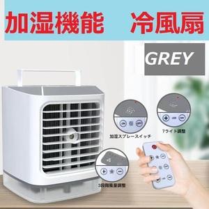 【冷風機グレー】最新モデル 冷風機 扇風機 加湿器 卓上冷風扇 風量3段階 クーラー USB給電ハンドル  夜間ライト 小型 ミニエアコン