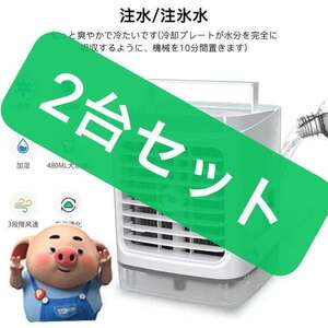 【冷風機グレー2個】最新モデル 冷風機 扇風機 加湿器  卓上冷風扇 風量3段階 クーラー USB給電 ハンドル 小型 ミニエアコン