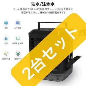 【冷風機黒2個】2021年最新モデル 冷風機 扇風機 卓上冷風扇 風量3段階 クーラー USB給電式ハンドル 強風 小型 ミニエアコン