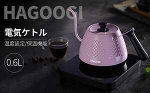 【ケトルピンク】カフェ お茶 電気ケトル 0.6L 最新版 電気ポット ステンレス コーヒー ドリップ ポット 電気やかん 湯沸かしケトル 細口