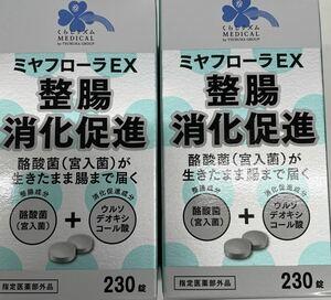 ミヤフローラEX 230錠×2個セット 酪酸菌 宮入菌 整腸 消化促進