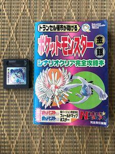 ゲームボーイカラー ポケットモンスター銀 カセット & 攻略本