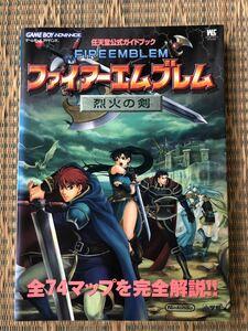ファイアーエンブレム 烈火の剣 任天堂公式ガイドブック ゲームボーイアドバンス 攻略本