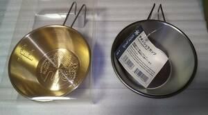 【チタンと真鍮】Snowpeak(チタン)とWILD-1(真鍮)のシェラカップ、ユニフレーム(チタン)リッドの3種各1個
