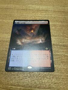 沸騰する小湖 拡張版 日本語