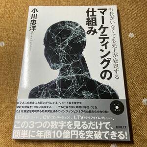 【CDブック】 社長がいなくても売上が安定する 「マーケティングの仕組み」 小川忠洋 ダイレクト出版 1-10