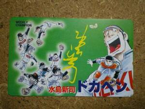 mang・ドカベン 週刊チャンピオン 水島新司 テレカの商品画像